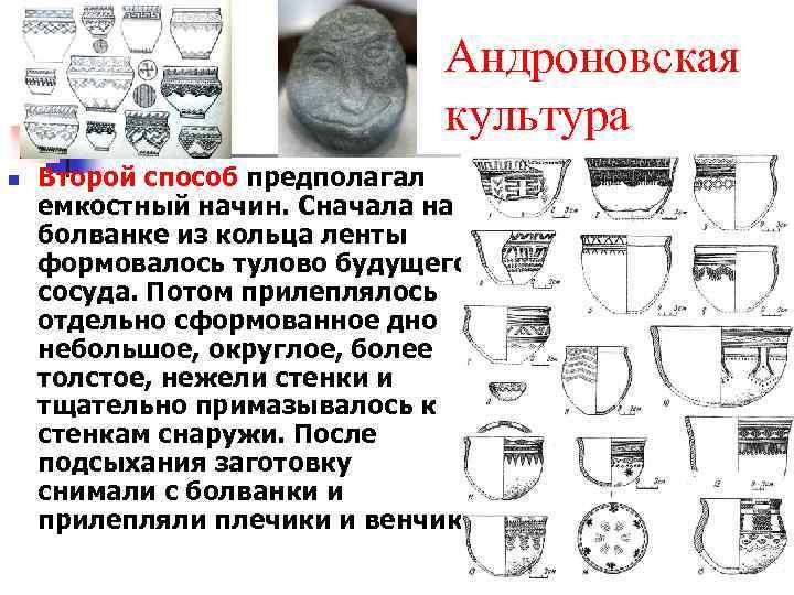 Андроновская культура n Второй способ предполагал емкостный начин. Сначала на болванке из кольца ленты