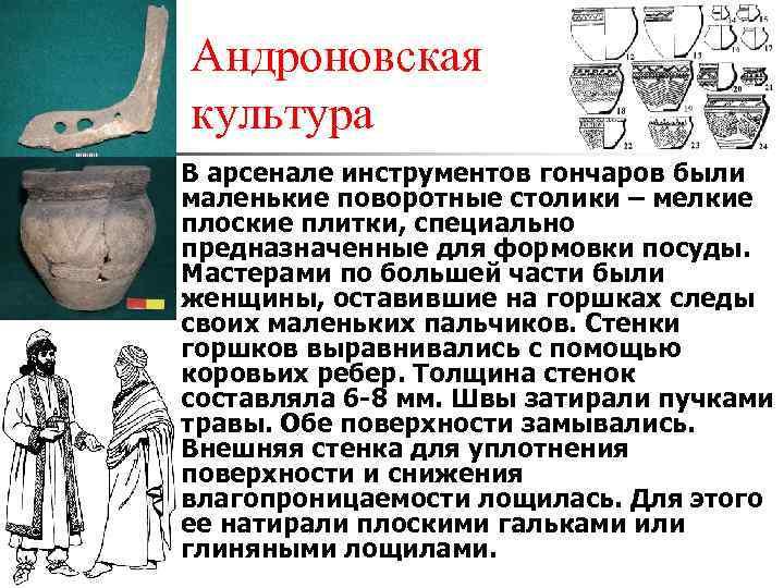 Андроновская культура n В арсенале инструментов гончаров были маленькие поворотные столики – мелкие плоские