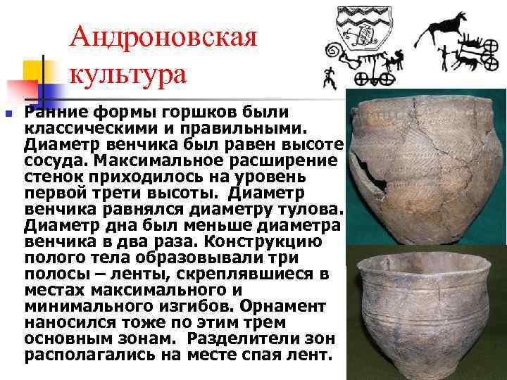 Андроновская культура n Ранние формы горшков были классическими и правильными. Диаметр венчика был равен