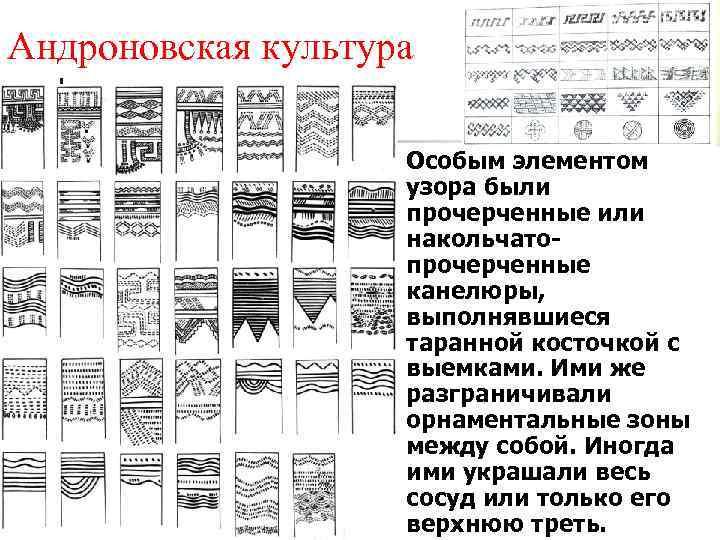 Андроновская культура n Особым элементом узора были прочерченные или накольчатопрочерченные канелюры, выполнявшиеся таранной косточкой
