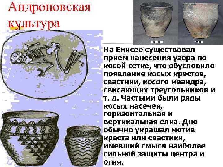 Андроновская культура n На Енисее существовал прием нанесения узора по косой сетке, что обусловило