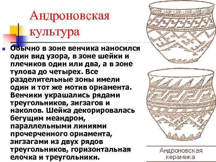 Андроновская культура n Обычно в зоне венчика наносился один вид узора, в зоне шейки