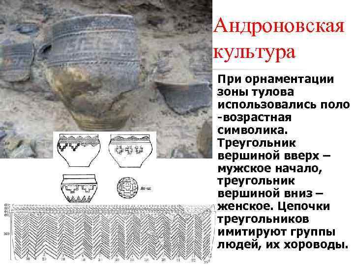 Андроновская культура n При орнаментации зоны тулова использовались поло -возрастная символика. Треугольник вершиной вверх