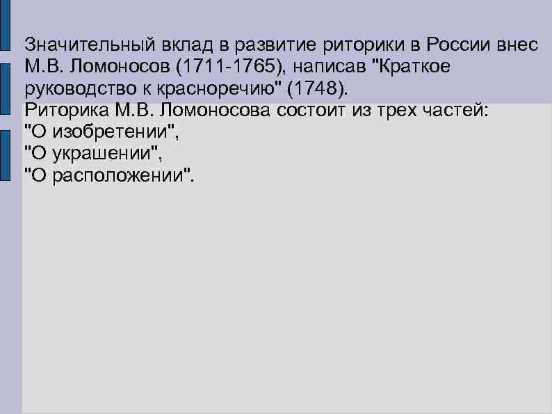 Значительный вклад в развитие риторики в России внес М. В. Ломоносов (1711 -1765), написав