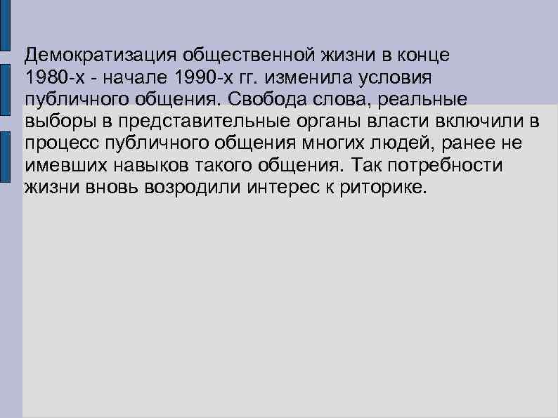 Демократизация общественной жизни в конце 1980 -х - начале 1990 -х гг. изменила условия