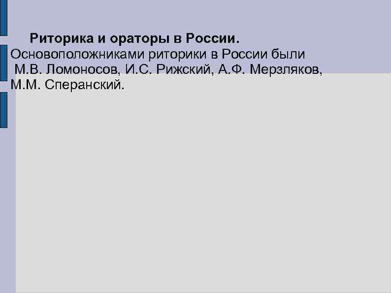 Риторика и ораторы в России. Основоположниками риторики в России были М. В. Ломоносов,