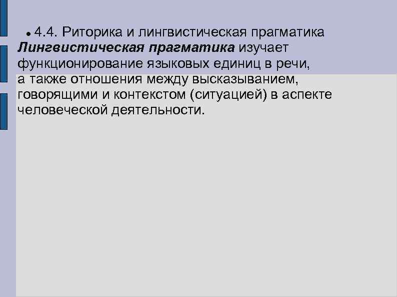 4. 4. Риторика и лингвистическая прагматика Лингвистическая прагматика изучает функционирование языковых единиц в речи,
