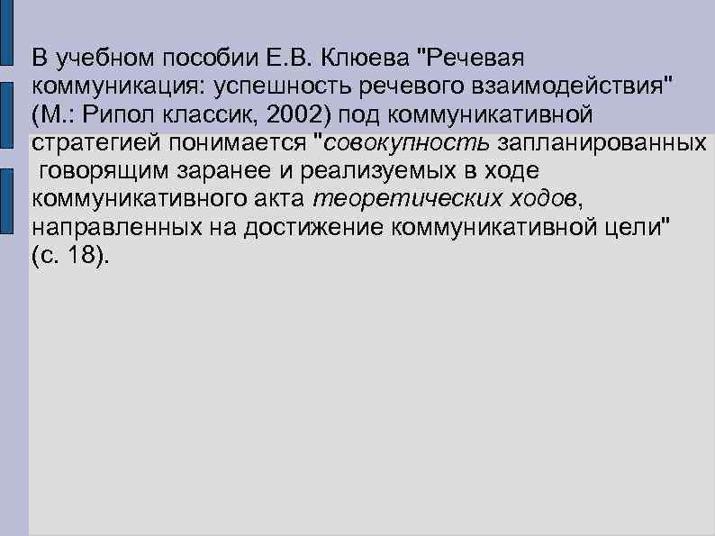 В учебном пособии Е. В. Клюева
