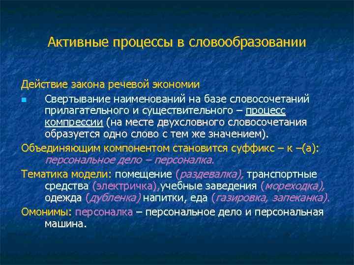 Активные процессы в словообразовании Действие закона речевой экономии Свертывание наименований на базе словосочетаний прилагательного