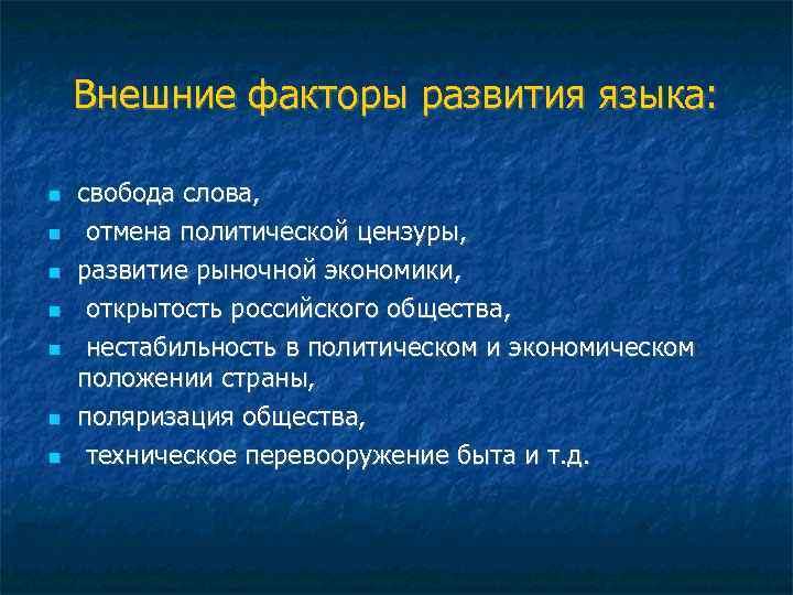 Внешние факторы развития языка: свобода слова, отмена политической цензуры, развитие рыночной экономики, открытость российского