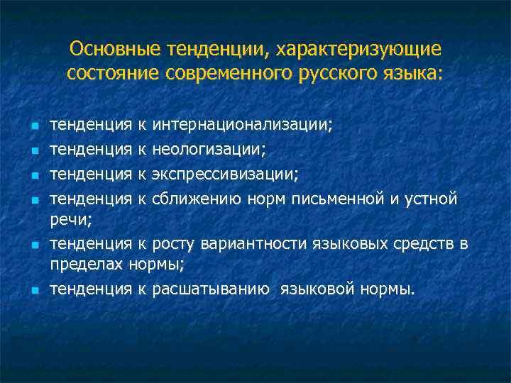 Основные тенденции, характеризующие состояние современного русского языка: тенденция к интернационализации; тенденция к неологизации; тенденция