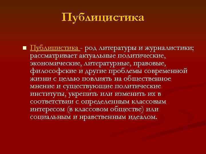 Публицистика n Публицистика - род литературы и журналистики; рассматривает актуальные политические, экономические, литературные, правовые,