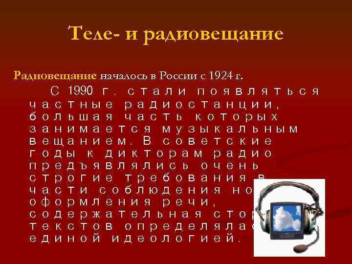 Теле- и радиовещание Радиовещание началось в России с 1924 г. С 1990 г. стали