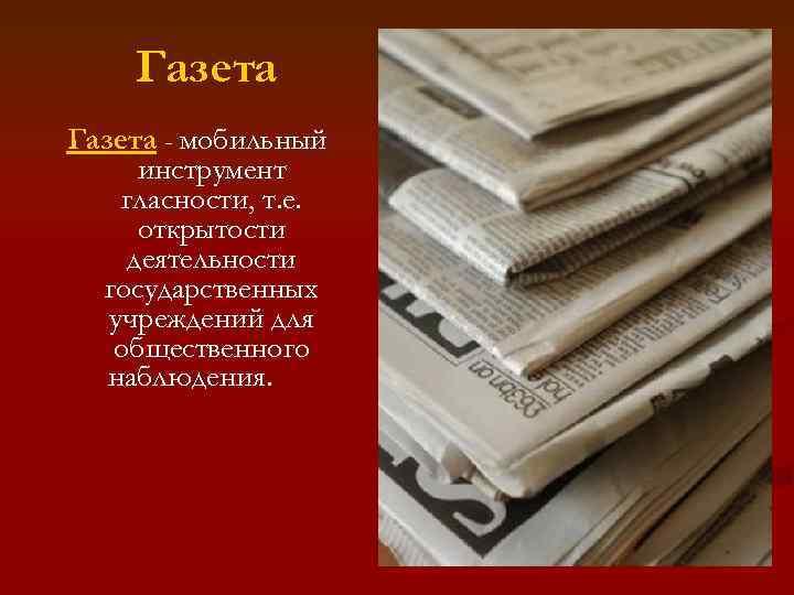 Газета - мобильный инструмент гласности, т. е. открытости деятельности государственных учреждений для общественного наблюдения.