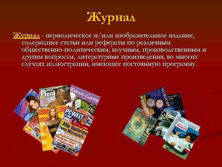 Журнал - периодическое и/или изобразительное издание, содержащее статьи или рефераты по различным общественно-политическим, научным,
