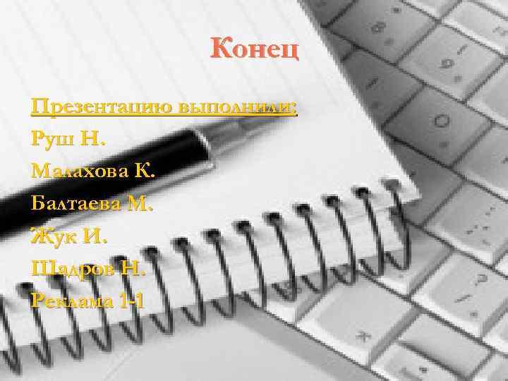 Конец Презентацию выполнили: Руш Н. Малахова К. Балтаева М. Жук И. Шадров Н. Реклама