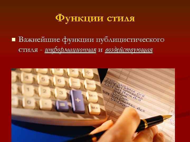 Функции стиля n Важнейшие функции публицистического стиля - информационная и воздействующая