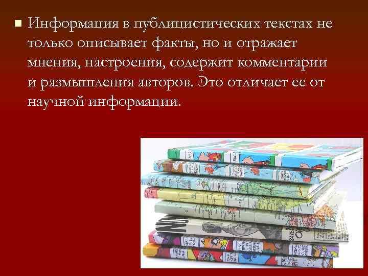 n Информация в публицистических текстах не только описывает факты, но и отражает мнения, настроения,