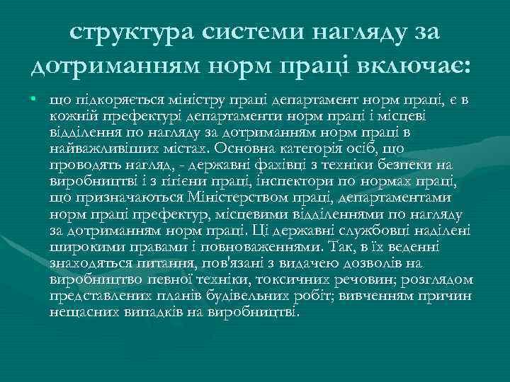 структура системи нагляду за дотриманням норм праці включає: • що підкоряється міністру праці департамент