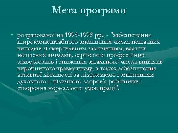 Мета програми • розрахованої на 1993 -1998 рр. , -