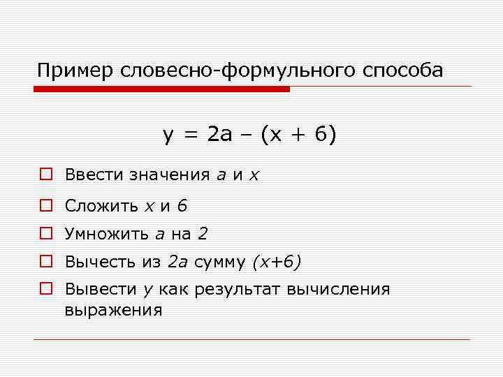 Пример словесно-формульного способа y = 2 a – (x + 6) Ввести значения а