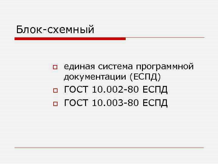 Блок-схемный единая система программной документации (ЕСПД) ГОСТ 10. 002 -80 ЕСПД ГОСТ 10. 003