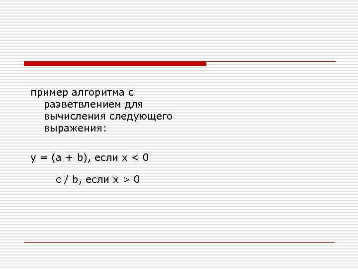 пример алгоритма с разветвлением для вычисления следующего выражения: y = (a + b), если