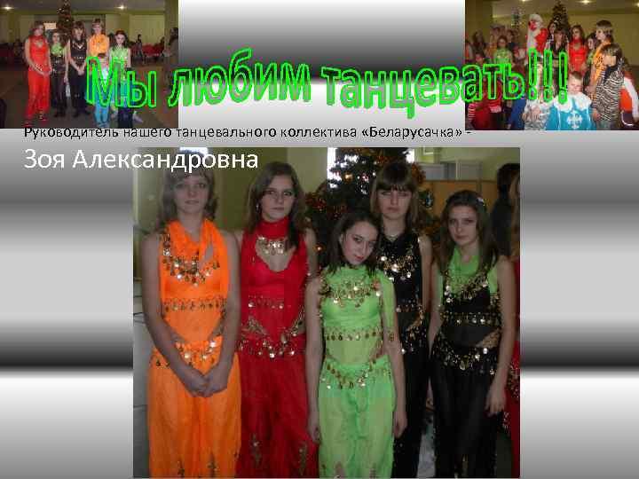 Руководитель нашего танцевального коллектива «Беларусачка» - Зоя Александровна