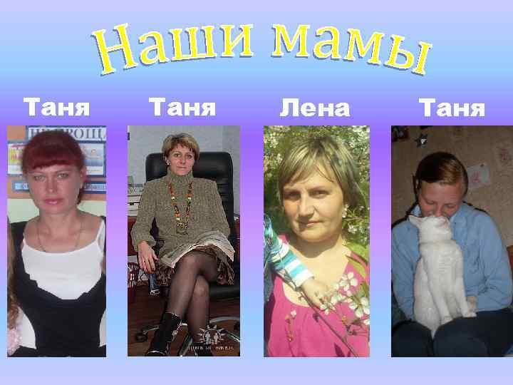 Таня Лена Таня