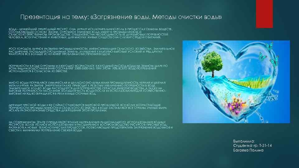 Презентация на тему: «Загрязнение воды. Методы очистки воды» ВОДА - ЦЕННЕЙШИЙ ПРИРОДНЫЙ РЕСУРС. ОНА