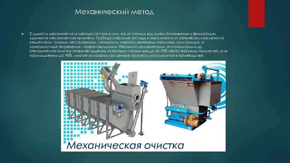 Механический метод Сущность механического метода состоит в том, что из сточных вод путем отстаивания