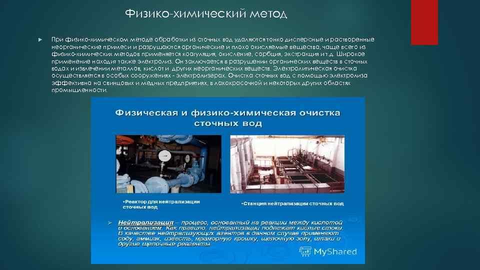 Физико-химический метод При физико-химическом методе обработки из сточных вод удаляются тонко дисперсные и растворенные