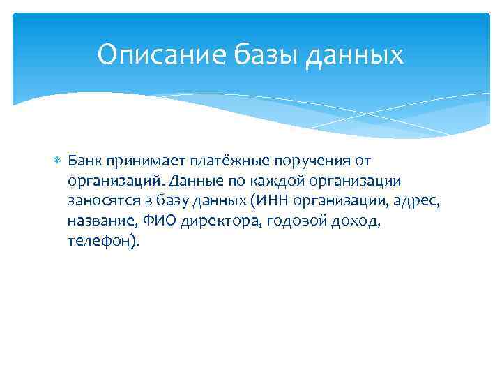 Описание базы данных Банк принимает платёжные поручения от организаций. Данные по каждой организации заносятся