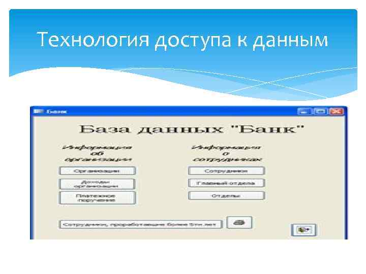 Технология доступа к данным Доступ ко всем формам, запросу и отчету осуществляется через главную