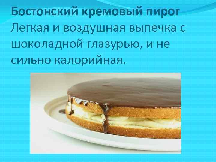 Бостонский кремовый пирог Легкая и воздушная выпечка с шоколадной глазурью, и не сильно калорийная.