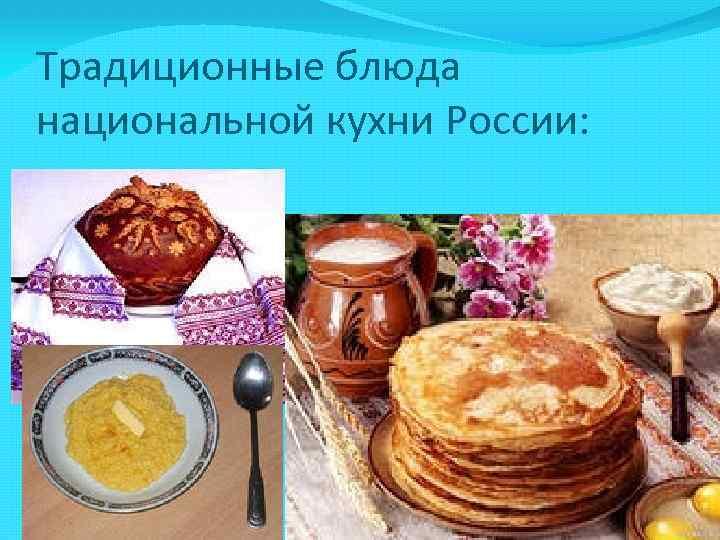 Традиционные блюда национальной кухни России:
