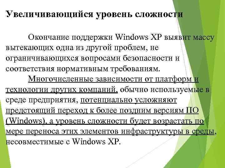 Увеличивающийся уровень сложности Окончание поддержки Windows XP выявит массу вытекающих одна из другой проблем,