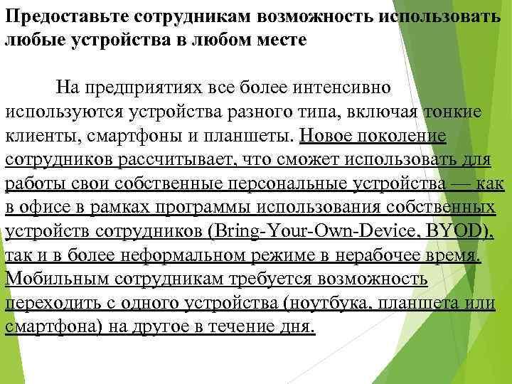 Предоставьте сотрудникам возможность использовать любые устройства в любом месте На предприятиях все более интенсивно