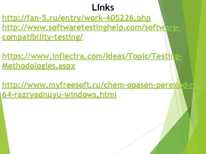 Links http: //fan-5. ru/entry/work-405226. php http: //www. softwaretestinghelp. com/softwarecompatibility-testing/ https: //www. inflectra. com/Ideas/Topic/Testing. Methodologies.