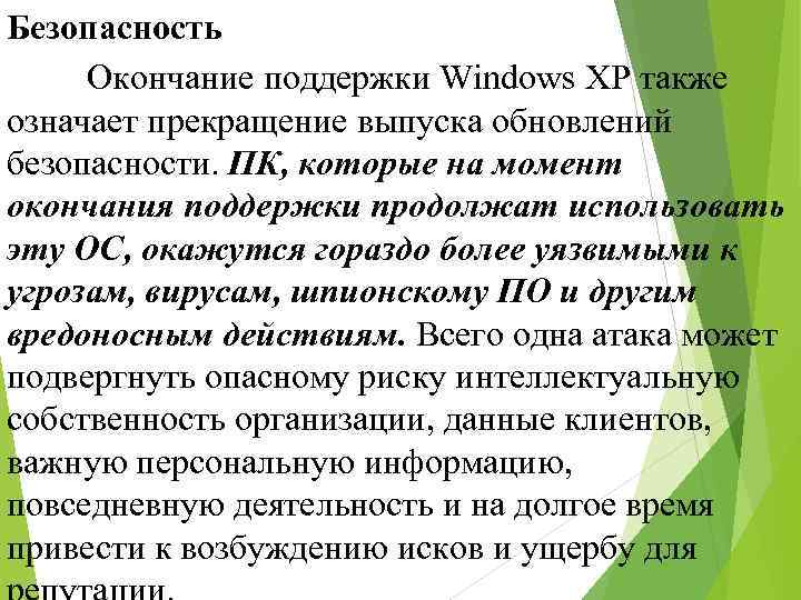 Безопасность Окончание поддержки Windows XP также означает прекращение выпуска обновлений безопасности. ПК, которые на