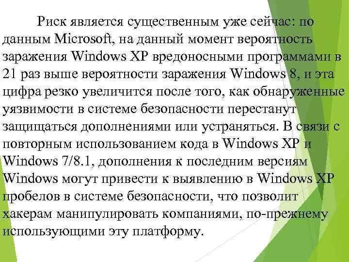 Риск является существенным уже сейчас: по данным Microsoft, на данный момент вероятность заражения Windows