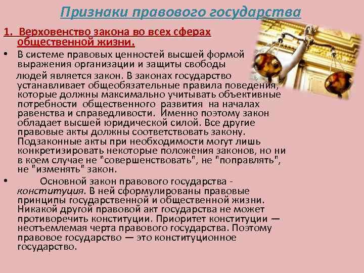 Признаки правового государства 1. Верховенство закона во всех сферах общественной жизни. • В системе