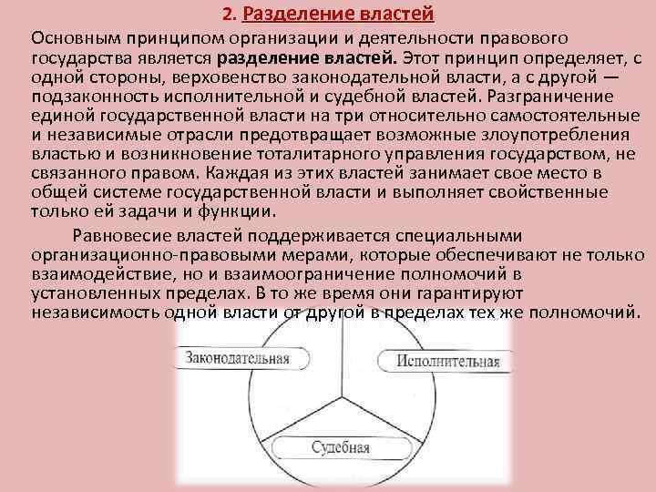 2. Разделение властей Основным принципом организации и деятельности правового государства является разделение властей. Этот
