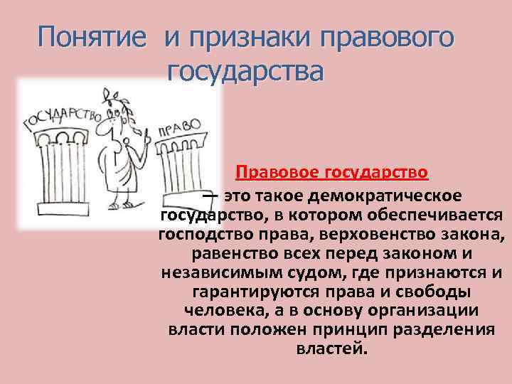 Понятие и признаки правового государства Правовое государство — это такое демократическое государство, в котором