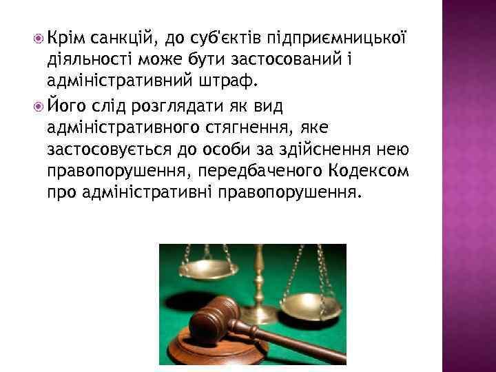 Крім санкцій, до суб'єктів підприємницької діяльності може бути застосований і адміністративний штраф. Його