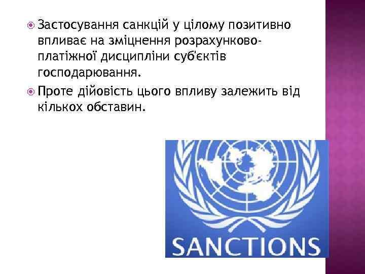 Застосування санкцій у цілому позитивно впливає на зміцнення розрахунковоплатіжної дисципліни суб'єктів господарювання. Проте