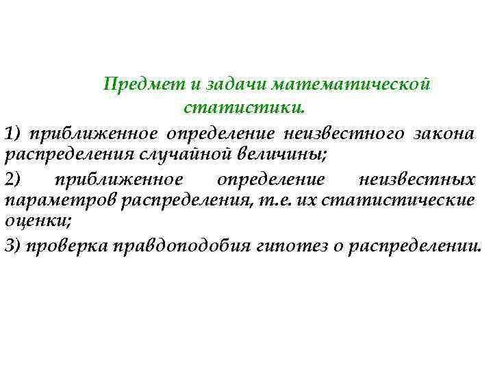 Предмет и задачи математической статистики. 1) приближенное определение неизвестного закона распределения случайной величины; 2)