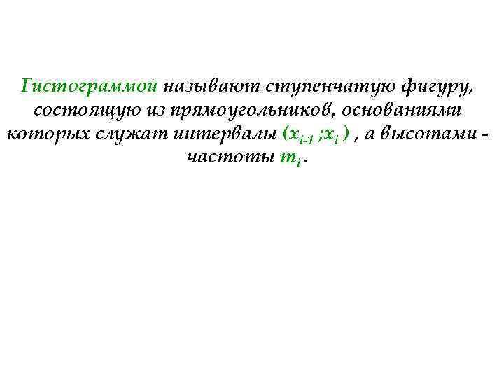 Гистограммой называют ступенчатую фигуру, состоящую из прямоугольников, основаниями которых служат интервалы (xi-1 ; xi