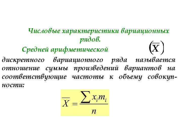 Числовые характеристики вариационных рядов. Средней арифметической дискретного вариационного ряда называется отношение суммы произведений вариантов