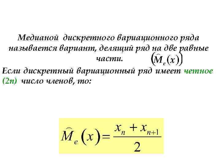 Медианой дискретного вариационного ряда называется вариант, делящий ряд на две равные части. Если дискретный